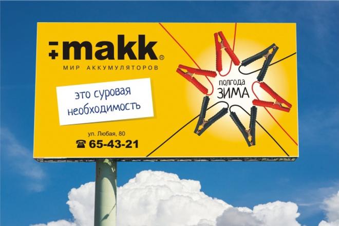 Наружная реклама, билборд 118 - kwork.ru