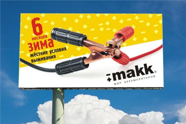 Наружная реклама, билборд 106 - kwork.ru