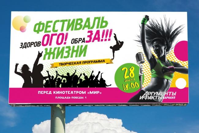 Наружная реклама, билборд 108 - kwork.ru