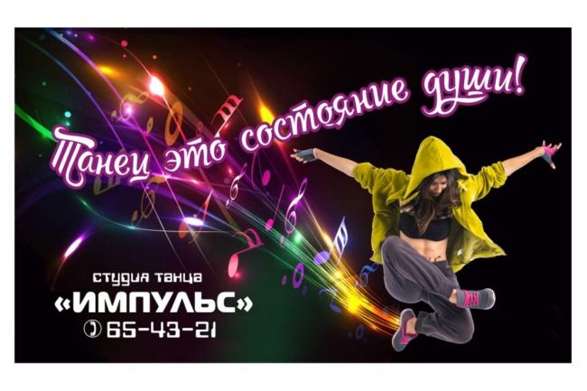 Наружная реклама, билборд 109 - kwork.ru