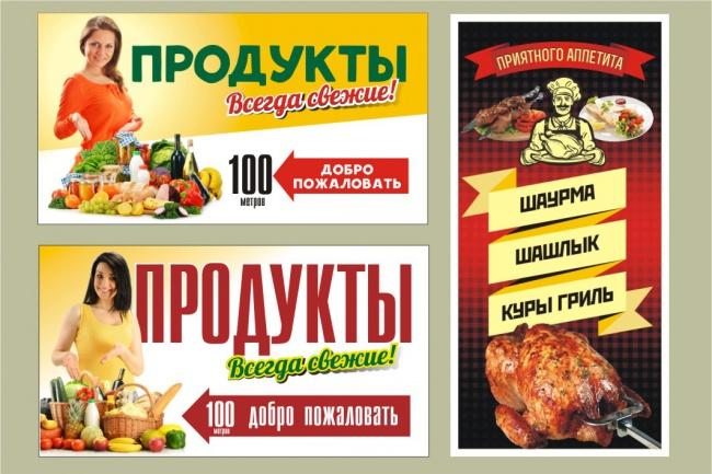 Наружная реклама, билборд 110 - kwork.ru