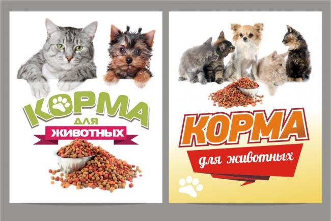 Наружная реклама, билборд 111 - kwork.ru