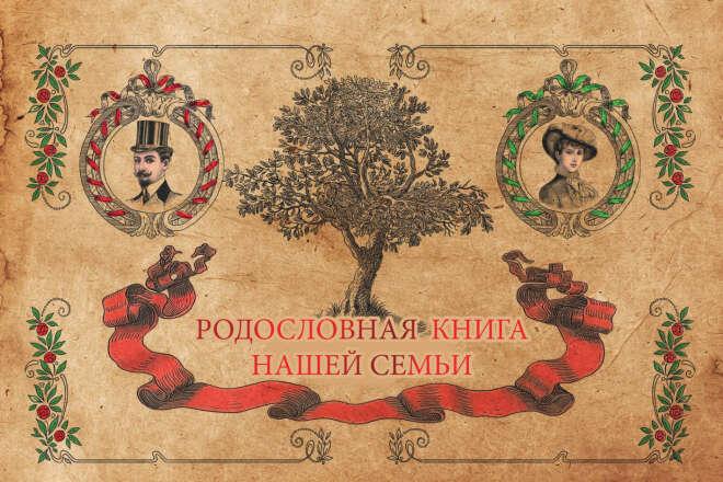 Составление Родословной книги 1 - kwork.ru