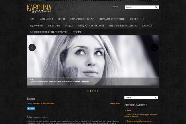Продам сайт красота и здоровье + 224 статьи 1 - kwork.ru