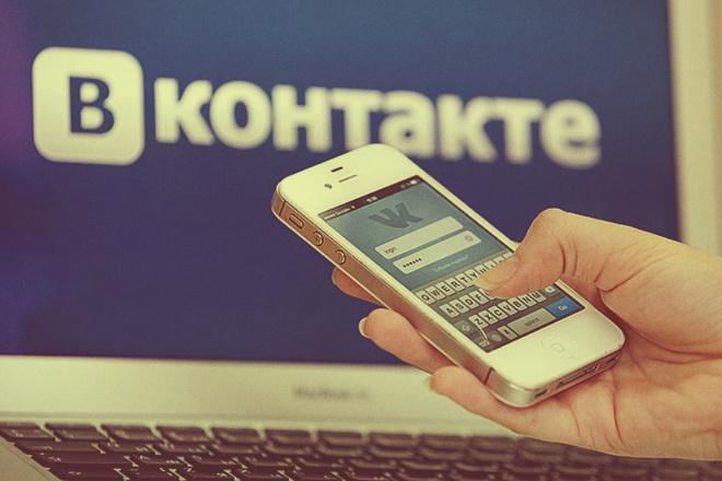 Наполню контентом группы в социальной сети ВКонтакте 1 - kwork.ru