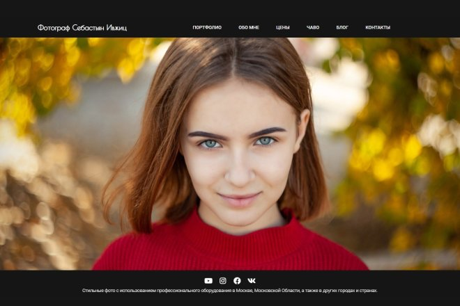 Купить готовый сайт-визитка лендинг Профессиональный фотограф 1 - kwork.ru