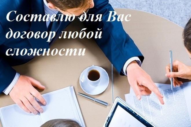 Профессионально составлю договор любой сложности 1 - kwork.ru