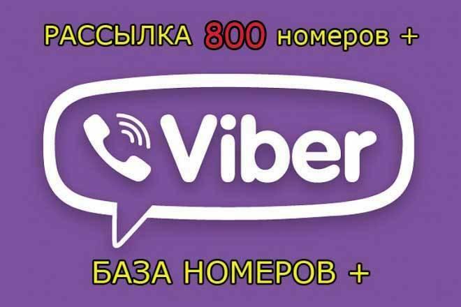 Новая Рассылка в Viber по 800 номерам 1 - kwork.ru