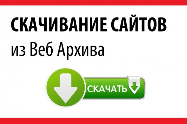Скачаю ваш сайт из Веб Архива 1 - kwork.ru