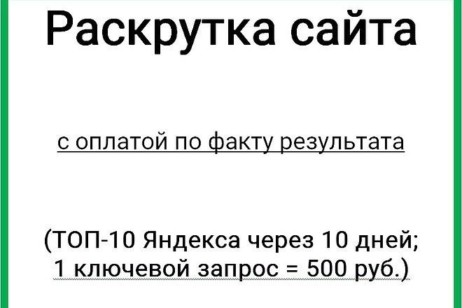 Продвижение сайта с оплатой по факту результата ТОП-10 в Яндексе 1 - kwork.ru