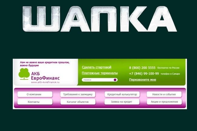 Шапка для сайта 10 - kwork.ru