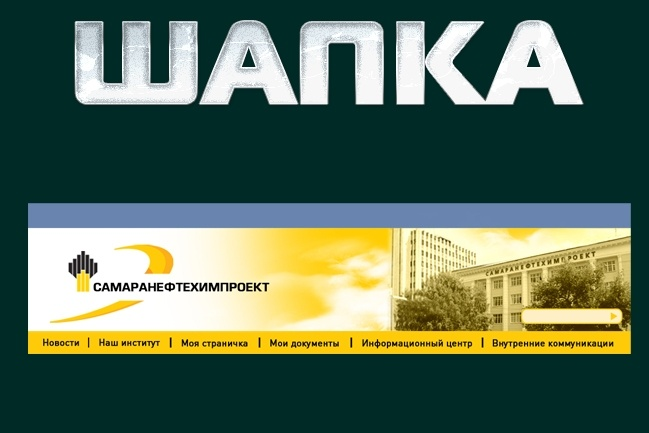 Шапка для сайта 11 - kwork.ru