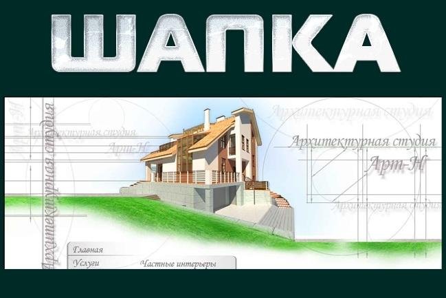Шапка для сайта 13 - kwork.ru