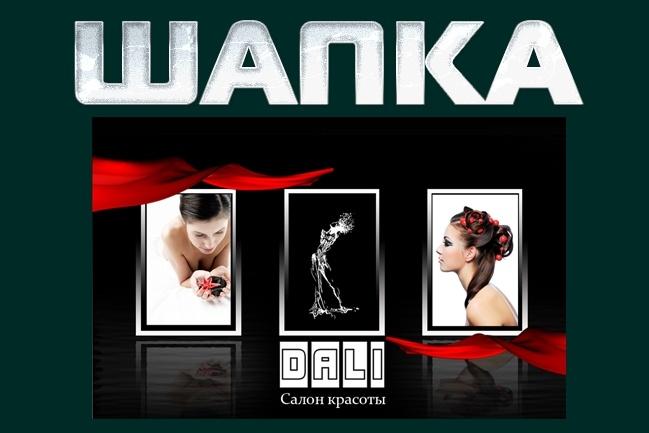 Шапка для сайта 14 - kwork.ru