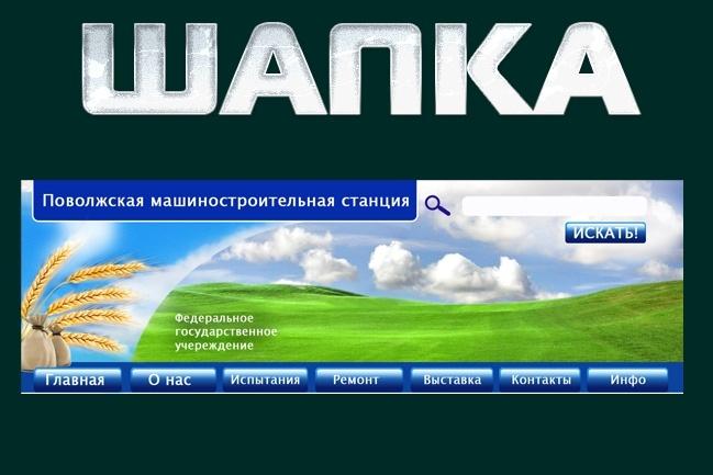Шапка для сайта 15 - kwork.ru