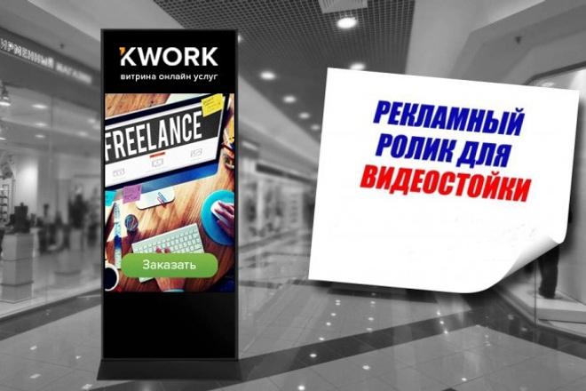 Создам ролик для видеостойки 1 - kwork.ru