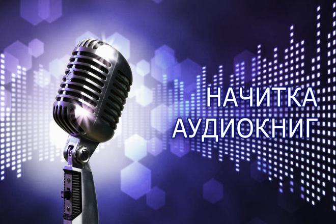 Начитка аудиокниг и аудиоспектаклей 1 - kwork.ru