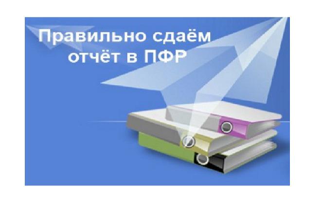 Составлю СЗВ-М - ежемесячный отчет в ПФР для работодателей 1 - kwork.ru