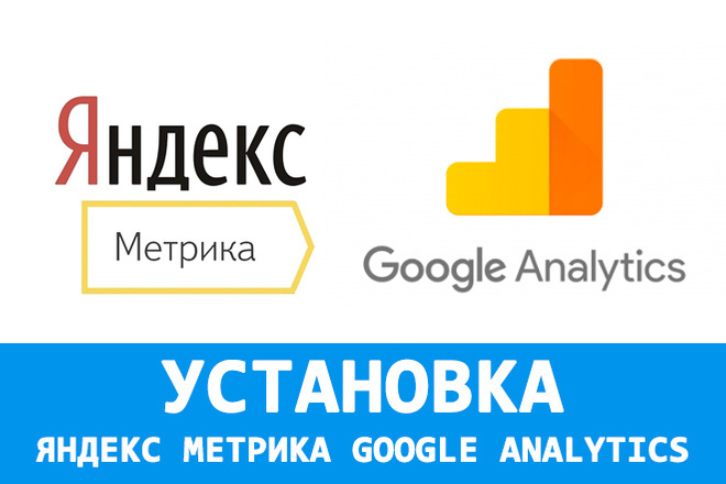 Установка Яндекс Метрика, Google Analytics на сайт 1 - kwork.ru