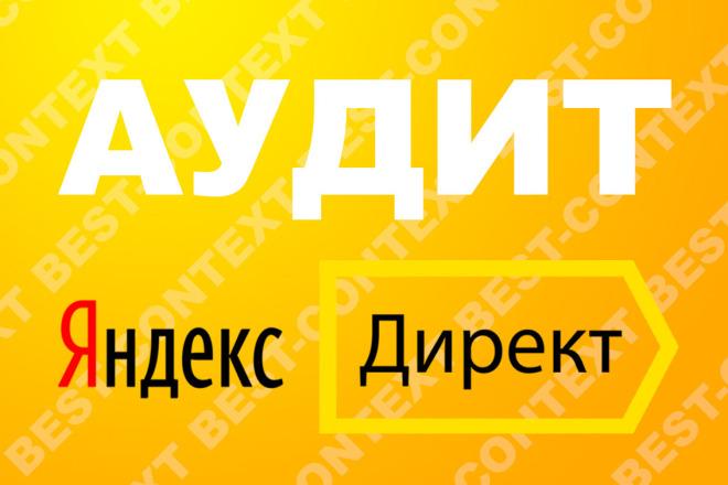 Аудит Яндекс Директ. Проверка настроек, анализ ошибок, рекомендации 1 - kwork.ru