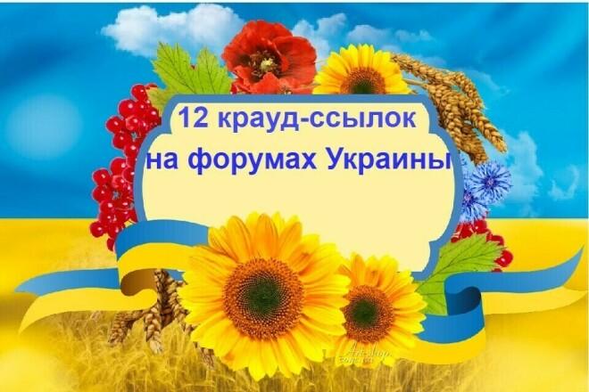 12 ссылок ручного размещения на Украинских форумах 1 - kwork.ru