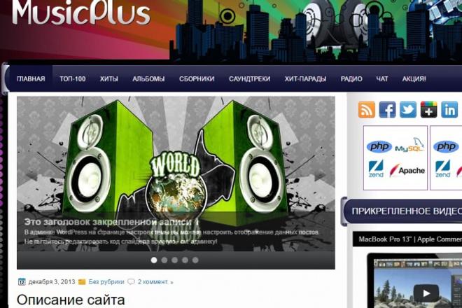 Музыкальный сайт -демо-сайт в описании 1 - kwork.ru