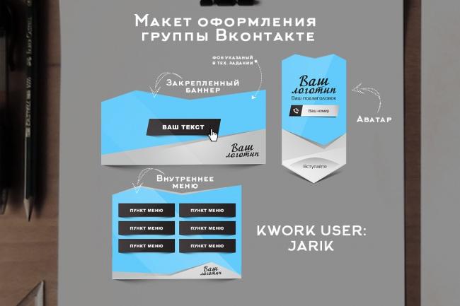 Полное оформление вк на основе готового шаблона Аватарка+баннер+меню 2 - kwork.ru