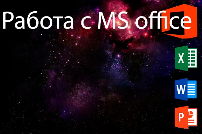 Выполнение работы в MS office. Презентации, документы, таблицы 1 - kwork.ru