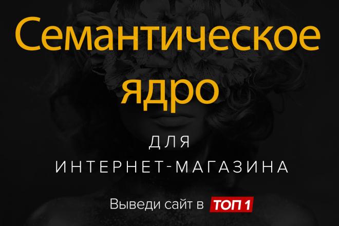 Семантическое ядро для интернет-магазина и сайта услуг 1 - kwork.ru