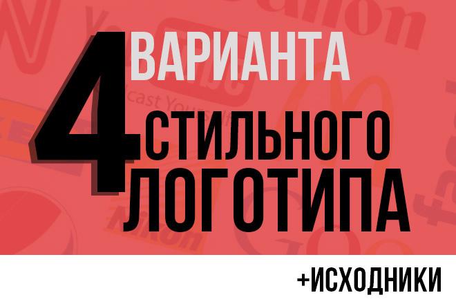 Стильный логотип в 4-х вариантах + Исходные файлы 4 - kwork.ru