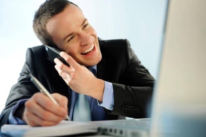 Качественный холодный обзвон потенциальных клиентов 1 - kwork.ru