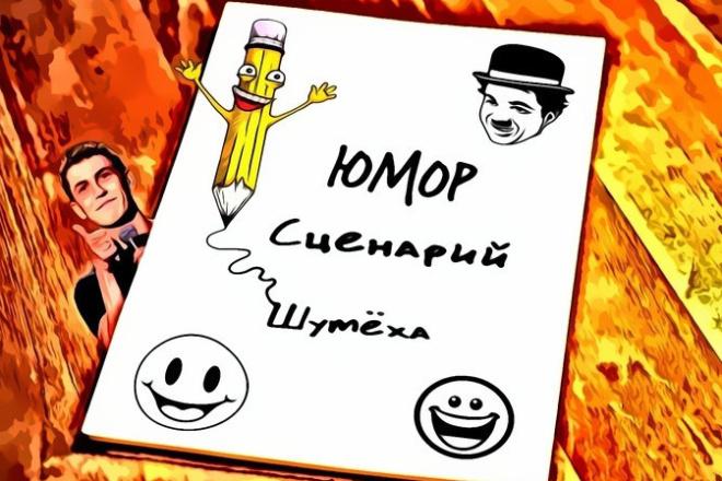 Пишу шутки, сценарии, вайны 1 - kwork.ru