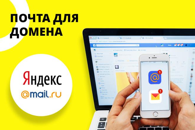 Подключение и настройка почты для домена 1 - kwork.ru