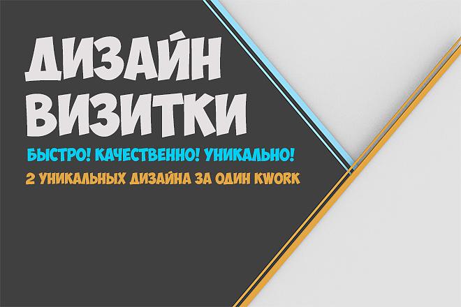 Выполню уникальный дизайн визитки. 2 варианта за 1 kwork 10 - kwork.ru