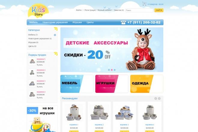 Готовый детский магазин на OpenCart 1 - kwork.ru