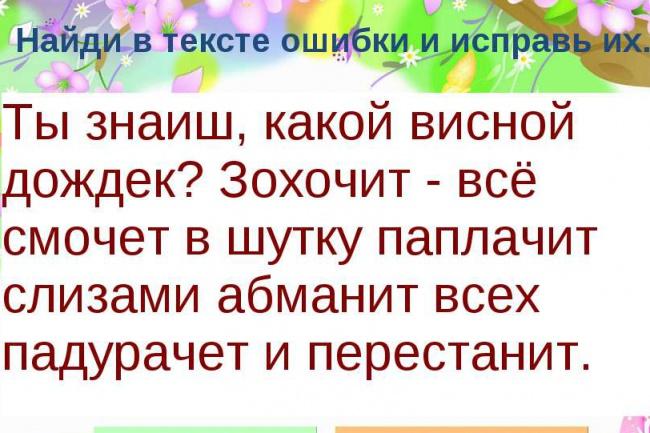 Исправление орфографических и пунктуационных ошибок в тексте 1 - kwork.ru