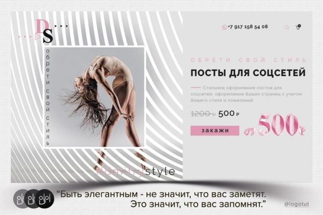 Дизайн обложки в соцсетях 6 - kwork.ru