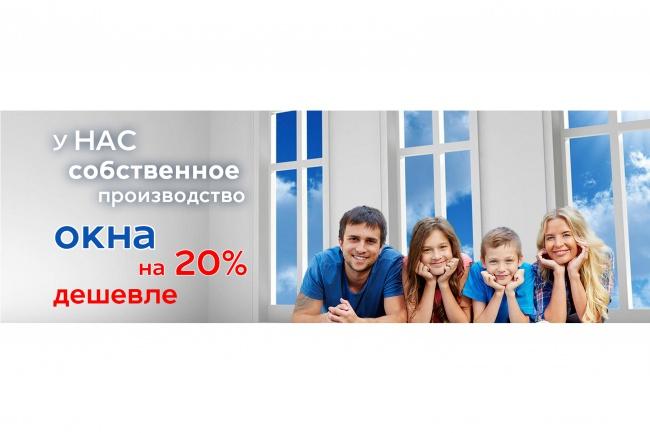 Баннер для сайта за один кворк 31 - kwork.ru