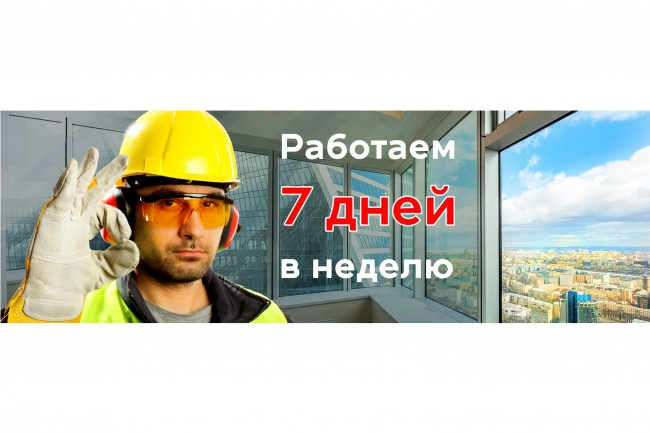 Баннер для сайта за один кворк 32 - kwork.ru