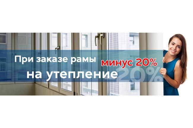 Баннер для сайта за один кворк 33 - kwork.ru