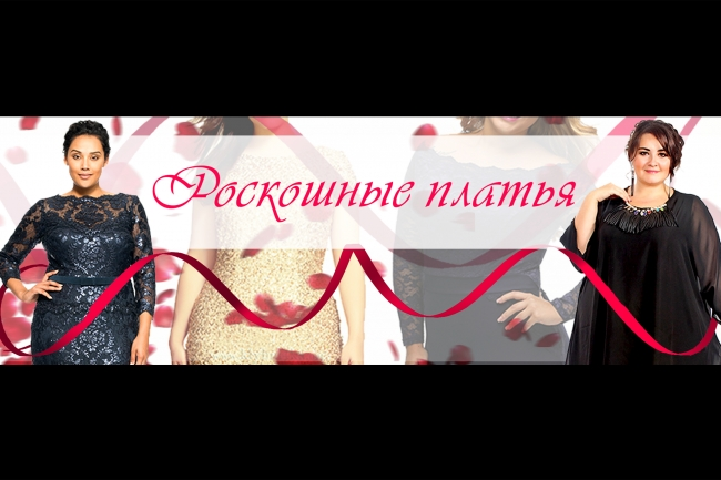 Баннер для сайта за один кворк 34 - kwork.ru