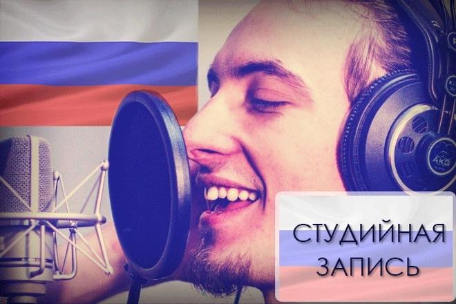 Студийная дикторская озвучка на русском языке 1 - kwork.ru