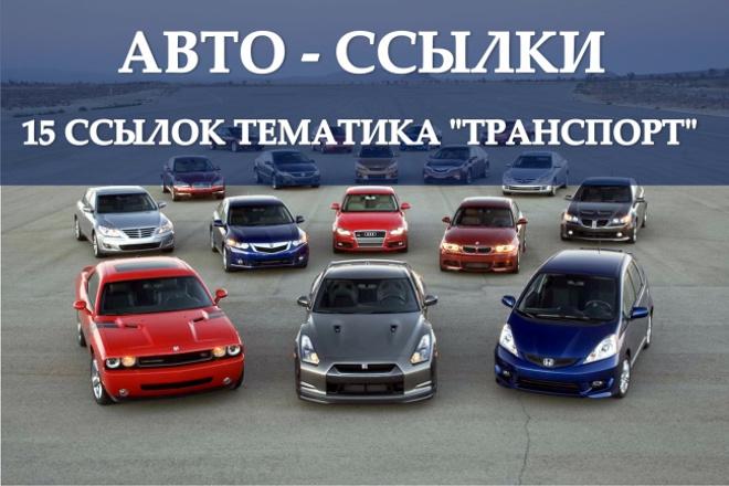 15 тематических ссылок. Автотранспорт 1 - kwork.ru