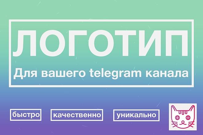 Дизайн логотипа для вашего telegram канала 4 - kwork.ru