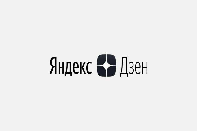 Продвину статью с вашего канала в Яндекс Дзен 1 - kwork.ru