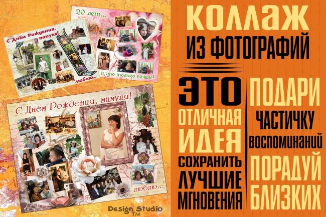 Фотоколлаж 1 - kwork.ru