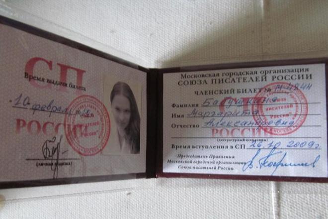 Член Союза писателей России напишет текст в стихах 1 - kwork.ru