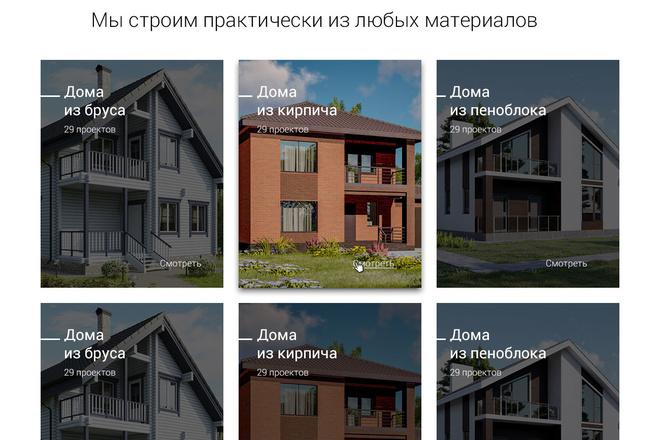 Дизайн страницы вашего сайта 4 - kwork.ru