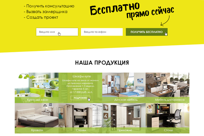Дизайн страницы вашего сайта 5 - kwork.ru