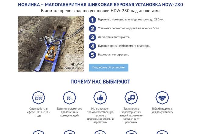 Дизайн страницы вашего сайта 6 - kwork.ru